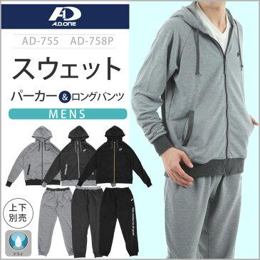 【在庫処分】メンズスウェットパーカー・パンツ(上下別売) スポーツウェア パジャマ ルームウェア