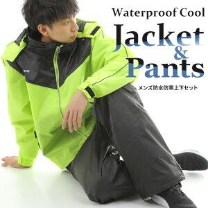 【送料無料】 A.D.ONE エーディーワン 防水 防寒 メンズ ジャケット パンツ 上下セット 高機能 レインウェア アウター 男性 紳士