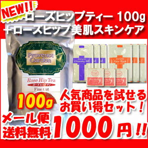 "◆ ◆ like skin many years gone! Moisture in surprise! Hari! Kime! Beautiful power ""rosehips and outside beauty"" start set wild rosehip tea 100 g & ローズヒップオイルスキンケア start set"