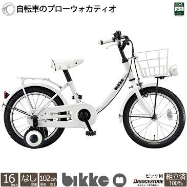 子供用自転車 ビッケm 完全組立 ブリヂストン 16インチ 変速なし ファーストバイク bk16um