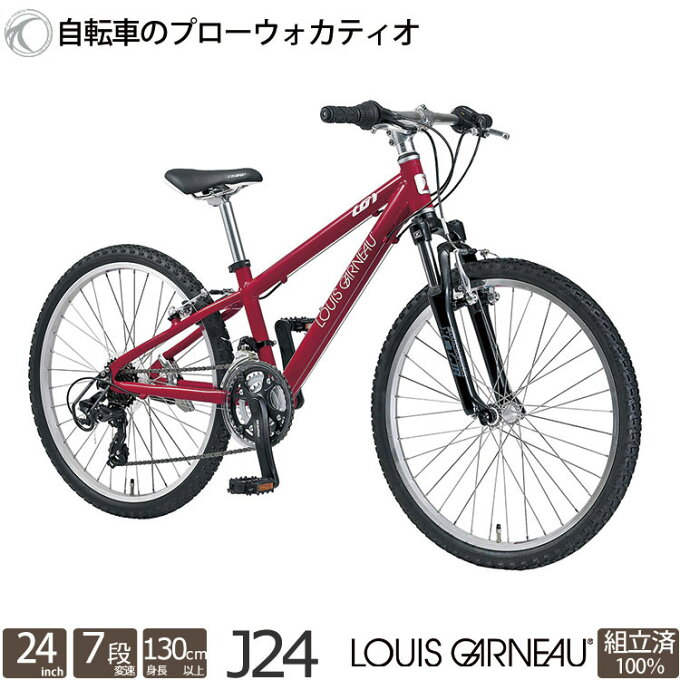 【ポイント15倍確定!!】6/10限り!!エントリーRカードアプリで 子供用自転車 ...