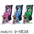 【送料無料】MARUTO 大久保製作所 D-5RCDX リアチャイルドシートレインカバー 後子供乗せ チャイルドシート 【ヘッドレスト付き後子供乗せ対応】雨よけ 風よけ マルト