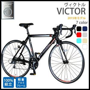 初心者向けに最適なロードバイクです。【送料無料】【初心者向け】ロードバイク ヴィクトル vic...