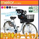 【送料無料】子供乗せ自転車 ママチャリ 26インチ メリオル BAA(安全基準)適合車 クラス27キャリア 自転車【前子乗せシートセット FBC-011DX3付き】