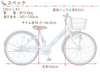 【完全組立】子供自転車プロティオ・エッセマカロンカラー新登場!BAA(安全基準)7色からお選びください24インチ22インチ20インチ新入学女の子男の子小学生自転車子供用自転車