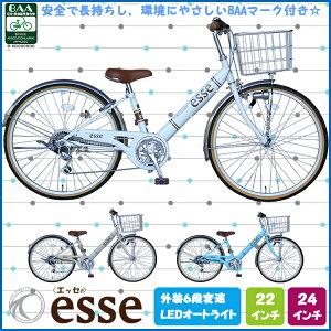 子供自転車 プロティオ・エッセ 24インチ 22インチ BAA(安全基準適合車) LEDオートライト 6段変速 自転車 新入学 女の子 男の子 送料無料