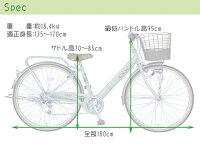 【送料無料】【完全組立】子供自転車プロティオ・エッセFX26インチBAA(安全基準)LEDオートライト6段変速両立スタンド女の子自転車通勤通学