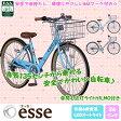 【1000円OFFクーポン配布中!】【送料無料】【完全組立】子供用自転車 エッセ 26インチ BAA(安全基準)適合車 外装6段変速 LEDオートライト(HILMO) 女の子 自転車 子供自転車
