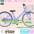 【送料無料】【完全組立】子供用自転車 エッセ 26インチ BAA(安全基準)適合車 外装6段変速 LEDオートライト(HILMO) 女の子 自転車 子供自転車