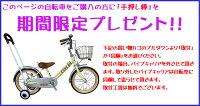 【送料無料】【完全組立】2014年モデル子供用自転車エッセBAA14インチ16インチ18インチ自転車幼児用自転車