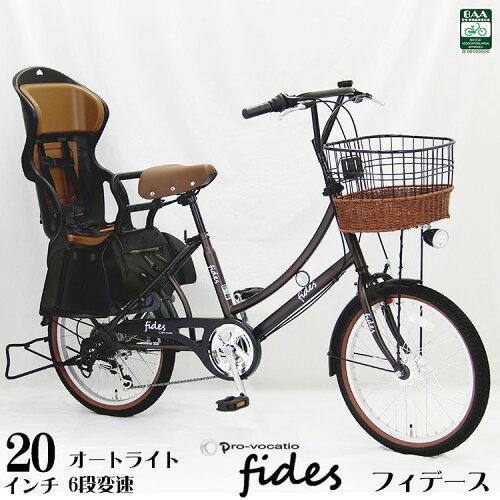 子供乗せ自転車 フィデース fides 20インチ シマノ6...