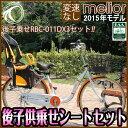 【送料無料】ママチャリ 26インチ メリオル 後子供乗せRBC-011付 BAA適合車 後ろ子供乗せ自転車 軽快車 変速なし 自転車