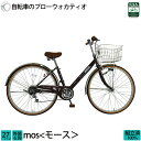 アウトレット 通勤通学自転車 モース 27インチ シマノ6段変速 オートライト 通勤 通学の商品画像
