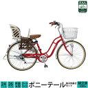 子供乗せ自転車 後ろ子供乗せシート ママチャリ ポニーテール 24インチ 26インチ 6段変速 オートライト BAA 通勤 通学