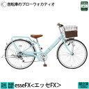子供自転車 エッセFX 24インチ 6段変速 LEDオートラ...