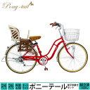 子供乗せ自転車 ママチャリ ポニーテール 完全組立 チャイルドシート 後ろ リア 24インチ 26インチ 6段変速 オートライト 通勤 通学
