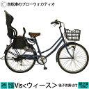 アウトレット 子供乗せ自転車 ウィース 26インチ 6段変速 子供乗せ 通勤 通学 オートライト 在庫限り