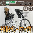 【送料無料】【完全組立】子供乗せ自転車 セデオ 26インチ BAA(安全基準)適合車 3人乗り対応 内装3段変速 LEDオートライト 自転車【前後子乗せシートセット 子供乗せグレードアップ可】