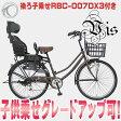 【送料無料】子供乗せ自転車 vis ウィース 26インチ 6段変速 子供乗せ対応 通勤 通学 自転車【子供乗せグレードアップ可】