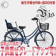 【送料無料】子供乗せ自転車 vis ウィース 26インチ 6段変速 子供乗せ対応 通勤 通学 自転車【後子供乗せセット 子供乗せグレードアップ可】