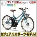 【送料無料】ヤマハ 電動アシスト自転車 YAMAHA PAS ヴィエンタ5 VIENTA5 PA26V 2017年モデル 26インチ スポーティ 12.3Ah カジュアルスポーツモデル