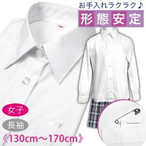 【メール便OK】形態安定加工で手間いらず!! 女子 白 長袖 スクールシャツ カッターシャツ《130cm 140cm 150cm 160cm 170cm 女の子》