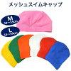 【メール便(S)OK】子供用メッシュスイムキャップ水泳帽《女児女の子男児男の子》
