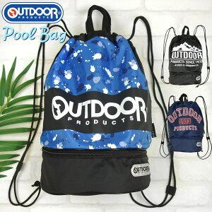 【メール便送料無料】OUTDOOR PRODUCTS 2層式 プールバッグ ビーチ ボンサック ナップサック アウトドア プロダクツ 2ルーム《男の子 男児》
