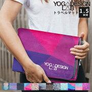 ヨガデザインラボ エコヨガマット トラベル YogaDesignLab 折りたたみ ヨガラグ ピラティス