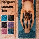 ヨガデザインラボ ヨガマット インフィニティマット 5mm YogaDesignLab 【ヨガデザイ……