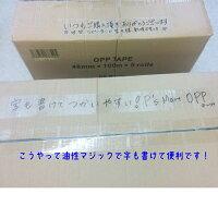 【代引不可】50ミクロン (厚み0.050mmx幅48mmx長さ100M) 字も書ける! OPP テープ 透明 1ケース50巻入り!! 50μ Tape
