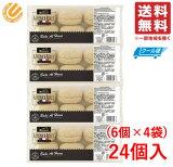 メニセズ プチパン 24個 (1.2kg) フランス産 送料無料 コストコ パン 通販