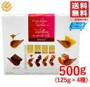コストコ チョコレート クリスピー ハムレット 500g アソート (125g × 4種類) ストロベリー・キャラメル・オレンジ・ダークチョコレート 送料無料 クール冷蔵便 配送RZ