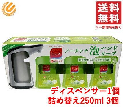 ミューズ ノータッチ 泡ハンドソープ キッチン用 ディスペンサー1個 詰め替え250ml×3個 送料無料 配送T