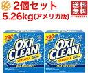 オキシクリーン アメリカ版 5.26kg【 2箱セット 】まとめ価格 コストコ 通販 送料無料 ※ 日本版ではありません