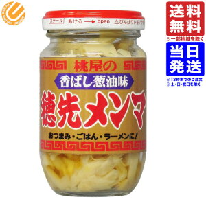 桃屋 香ばし葱油味 穂先メンマ 115g瓶 送料無料(一部地域を除く)