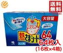 熱さまシート 大人用 冷えピタ バリューパック 64枚(16枚×4箱) 送料無料 コストコ 通販 配送T