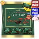 明治 チョコレート効果 カカオ 72% 大袋 225g 送料