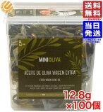 コストコ オリーブオイル エクストラバージン 12.8g × 100個 小分け ポーション 送料無料 カークランド の商品ではございません