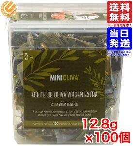 コストコ オリーブオイル エクストラバージン 12.8g × 100個 小分け ポーション 送料無料 あす楽