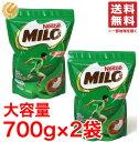 ミロ ネスレ オリジナル 700g ×2袋 大容量 コストコ 通販 送料無料