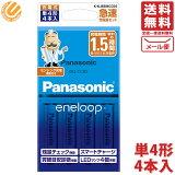 パナソニック エネループ 急速充電器セット 単4形充電池 4本付き スタンダードモデル K-KJ85MCC04 送料無料