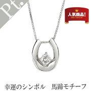 プラチナ シンプルダイヤ ダイヤモンド ネックレス プレゼント ジュエリー ホワイト
