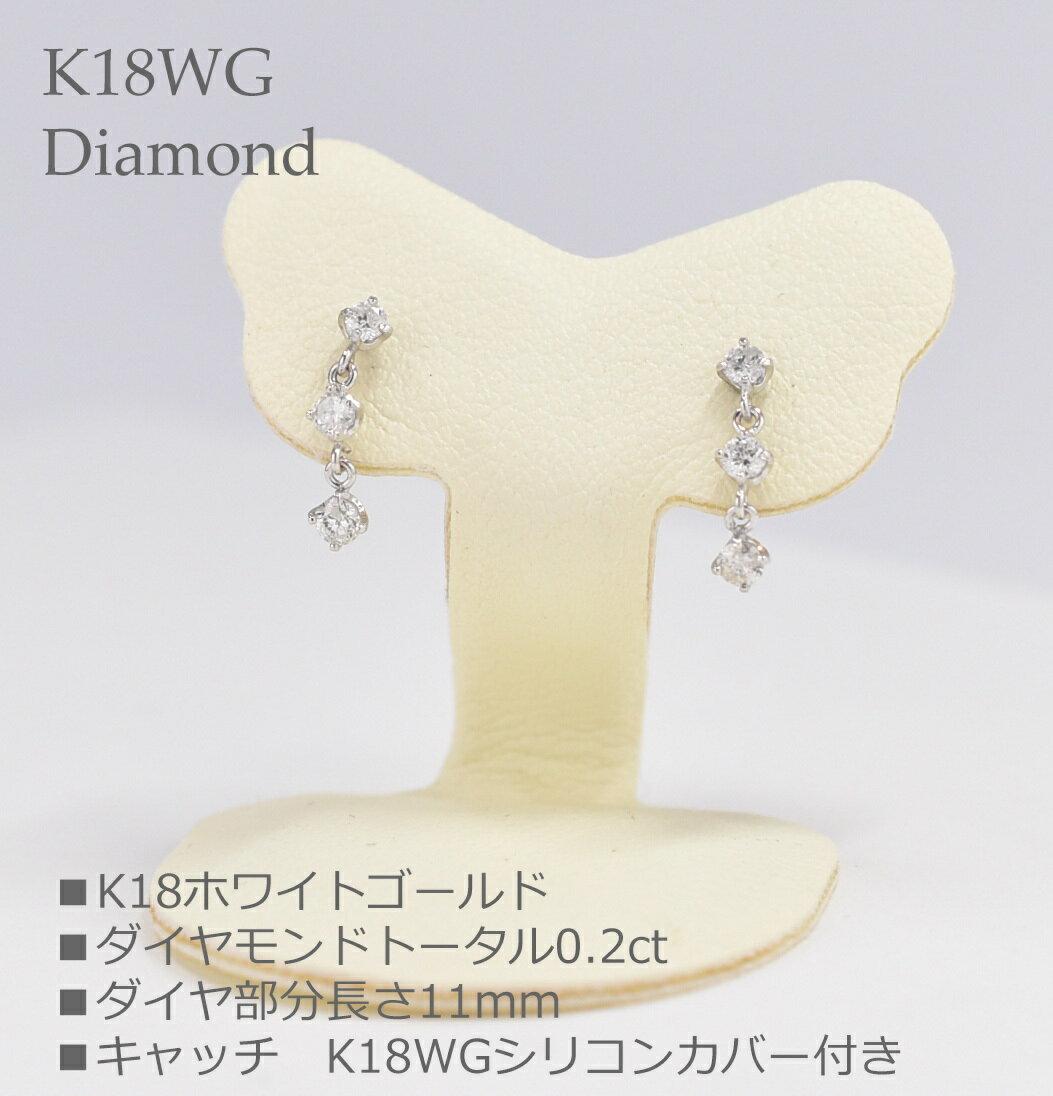 【ピアス ダイヤ ダイヤピアス 0.2ct 揺れるダイヤ ホワイトゴールドピアス K18WG スリーストーンダイヤ 記念日 誕生日 プレゼント】