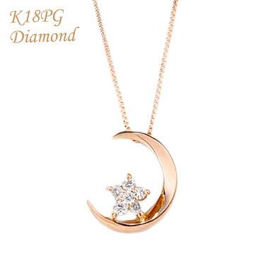 【ネックレス ダイヤ ダイヤネックレス ピンクゴールド 18金 金 K18 18K K18PG 0.05ct 月&星 モチーフ ダイヤモンドジュエリー クリスマス 記念日 誕生日 プレゼント ギフト】