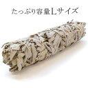 2017年入荷!ホワイトセージ(Lサイズ)(浄化用 パワーストーン 天然石...
