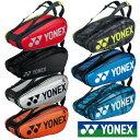 送料無料◆YONEX◆ラケットバッグ9 〈テニス9本用〉 BAG2002N バッグ ヨネックス