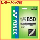 レターパック可◆YONEX◆エアロンスーパー 850 ATG850 硬式テニスストリング ヨネックス