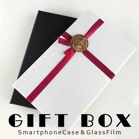 プレゼント用ギフトボックス 贈り物 プレゼント ギフト ギフトボックス プレゼントボックス 梱包 ラッピング プレゼントに リボン Giftbox Gift box スマートフォンケース スマートフォン スマホ スマホケース【B】