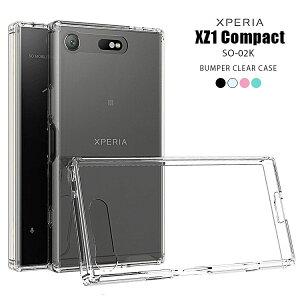 f82e5a1942 エクスペリアXZ1 コンパクト バンパークリアケース ? クリアケース XperiaXZ1Compact Android エクスペリア XZ1  コンパクト 女性 耐